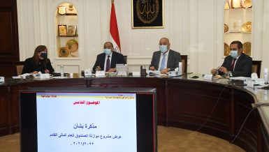 Mortgage Finance Fund approves EGP 42bn budget for FY 2021/22