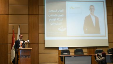 Al-Ahram Beverages supports Environment Ministry's plastic waste management initiative