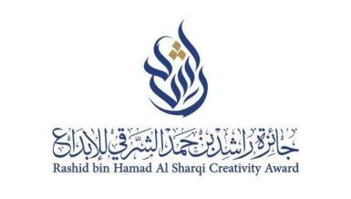 3rd Rashid Bin Hamad Al Sharqi Award opens registrations