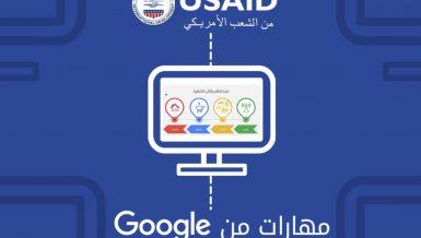 USAID, Google offer training, mentorship for Egyptian women, youth entrepreneurs