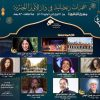 Cairo Opera House to hold 27 concerts celebrating Ramadan