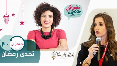 'Ma7adesh 2ally' launches Ramadan challenge to adopt healthy lifestyle