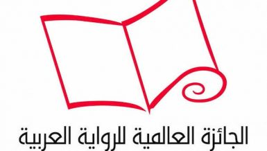 International Prize for Arabic Fiction launches 15th edition