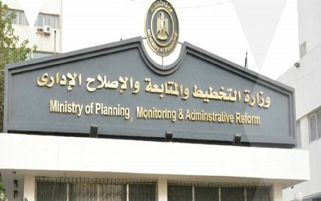 planning ministry