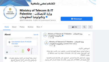 Palestine's Telecom Ministry names top social media supportive hashtags for maximum engagement