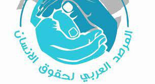 Arab Observatory for Human Rights condemns Israeli violations in Jerusalem