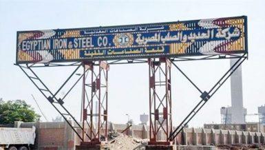 Egypt's FRA approves registration of Hadisolb demerging mining subsidiary