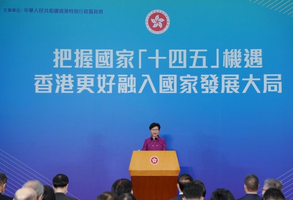 Chief Executive of Hong Kong Special Administrative Region Carrie Lam